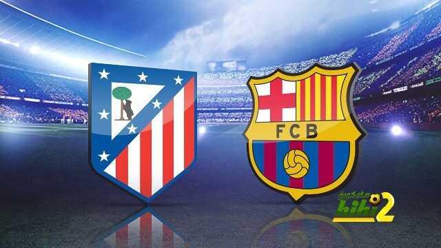 تحدي كبير ينتظر برشلونة أمام أتليتكو مدريد